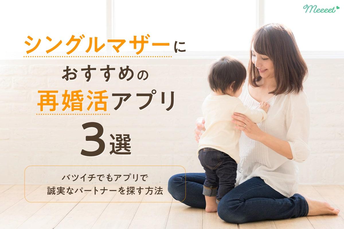 シングルマザーにおすすめ婚活アプリ3選|誠実な男性と出会う5つのコツも紹介