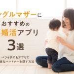 シングルマザーにおすすめの再婚活アプリ