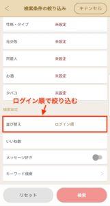 マリッシュログイン順検索画面