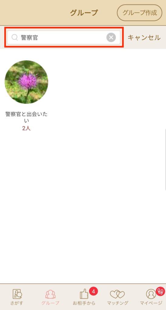 マリッシュグループ検索