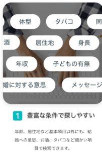 再婚 アプリの特徴