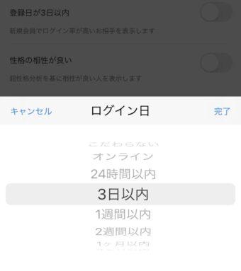withのログイン日絞り込み