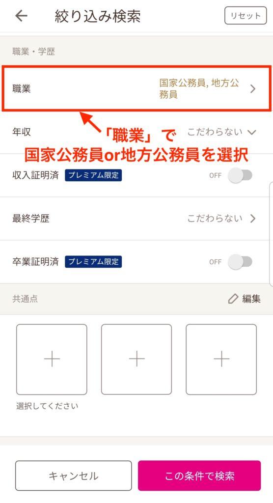 ゼクシィ縁結び公務員検索画面