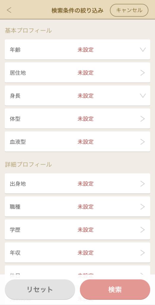 マリッシュの検索画面