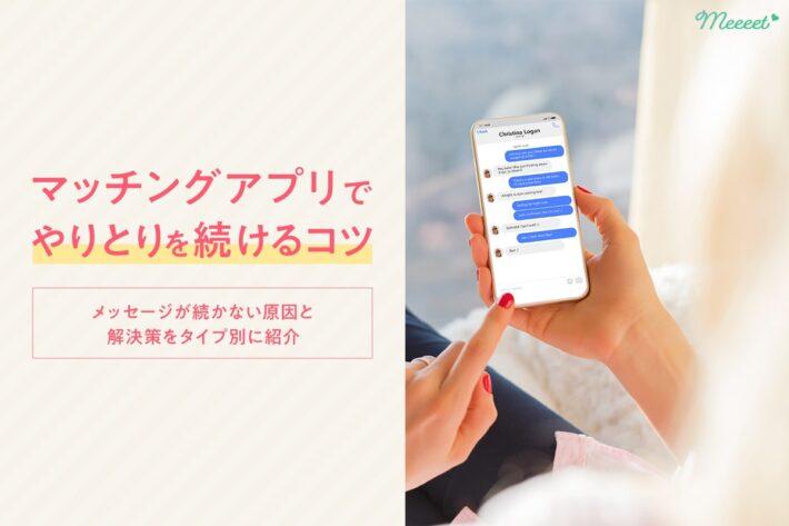 マッチングアプリでメッセージが続かない理由は?【タイプ別に対処法を解説】