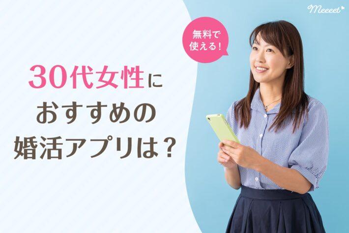 無料で使える!30代女性におすすめの婚活アプリは?