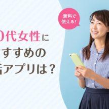 30代女性におすすめの無料婚活アプリ