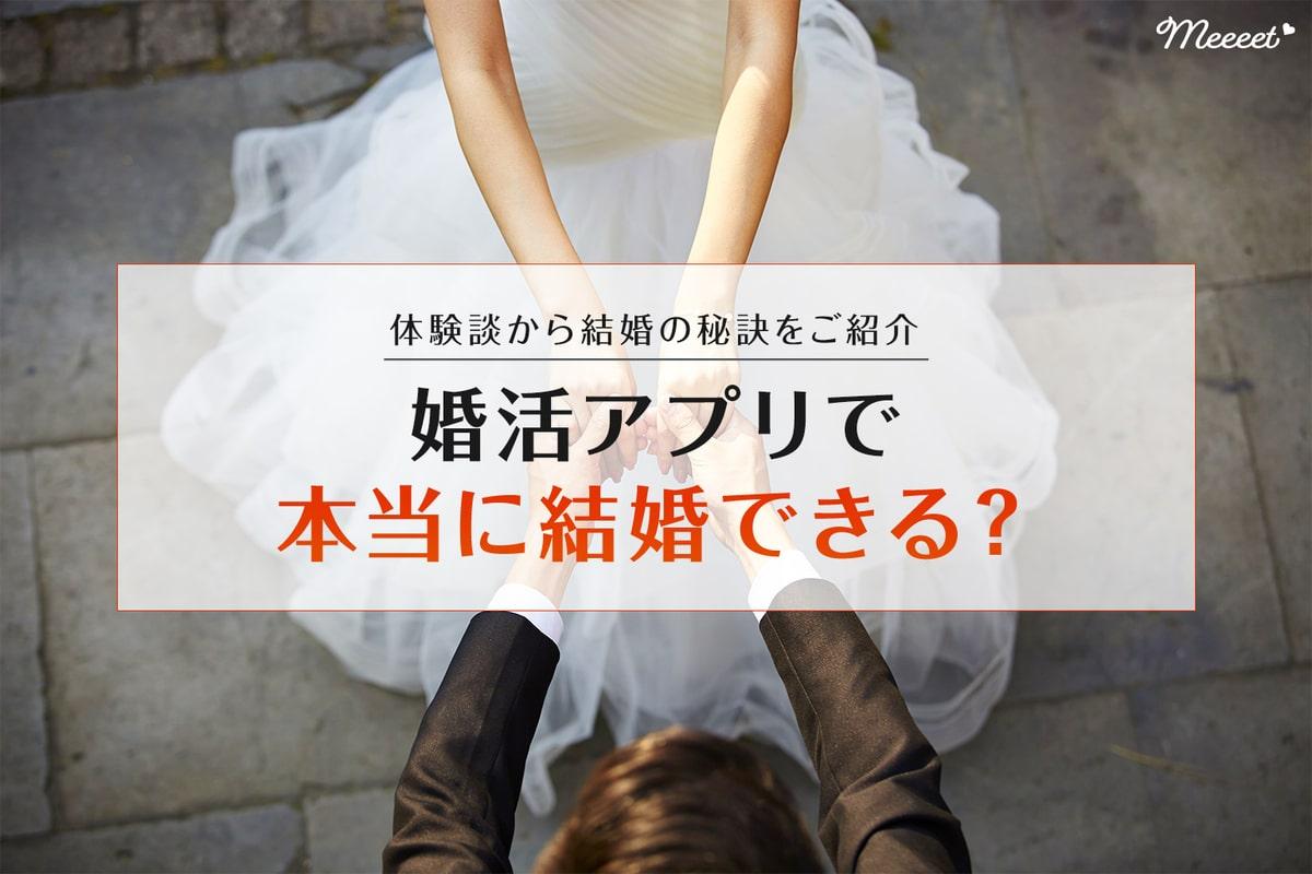 婚活アプリで結婚できる人の割合と期間は?実際にスピード婚した女性の体験談もご紹介