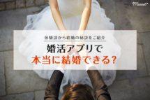 結婚式で手を繋ぐ男女