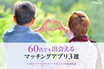 60代向け優良マッチングアプリ3選|安全にシニア・熟年の人が出会えるアプリを紹介