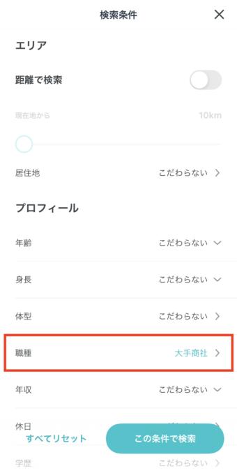 pairsの職業検索画面ー商社マン