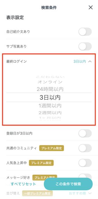 pairsの最終ログイン日検索画面ー商社マン