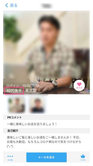 行動が気持ち悪い男性_02