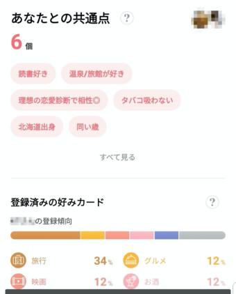 アプリ検証画面3