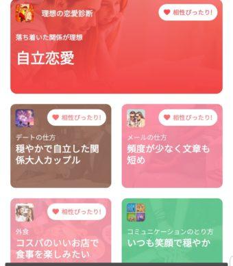 アプリ検証画面4