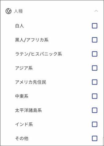 マッチドットコム 人種選択画面