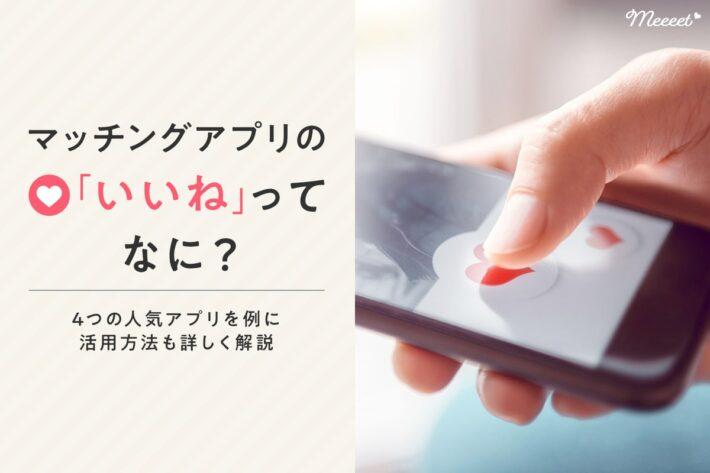 マッチングアプリの『いいね』の重要性とは?いいねを増やす方法や男女別平均数も