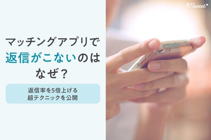 返信率が5倍アップ?マッチングアプリで返信が遅い&こない時の返信方法を徹底解説
