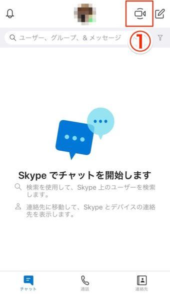 Skype ビデオ通話手順1