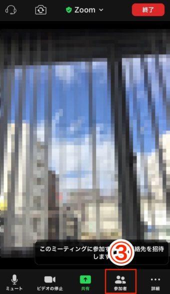 Zoom ビデオ通話手順2