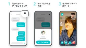 アプリ 電話 マッチング