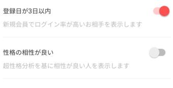 with検索画面登録日