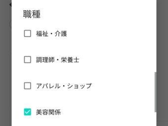 ペアーズの美容関連検索画面