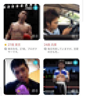 マッチングアプリ スポーツ選手検索画面 with