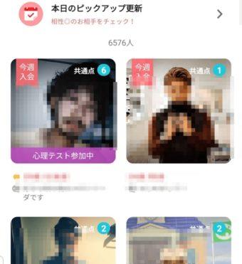 マッチングアプリ スポーツ選手検索画面2 with
