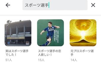 スポーツ選手検索画面 ペアーズ3