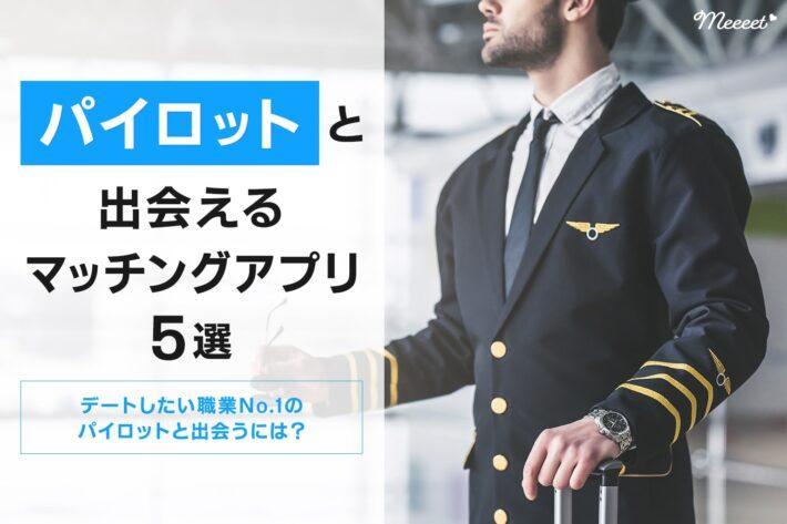 パイロットと出会えるマッチングアプリ5選|ホンモノとニセモノの見分け方も徹底解説