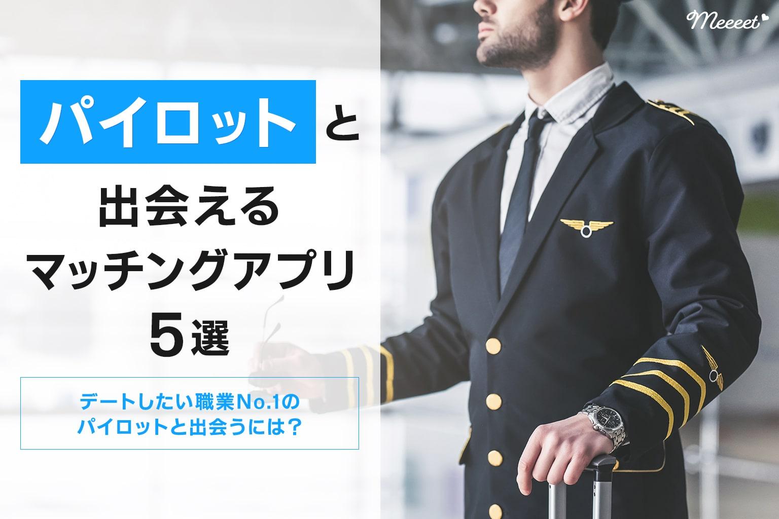 パイロットと出会えるマッチングアプリ5選 ホンモノとニセモノの見分け方も徹底解説