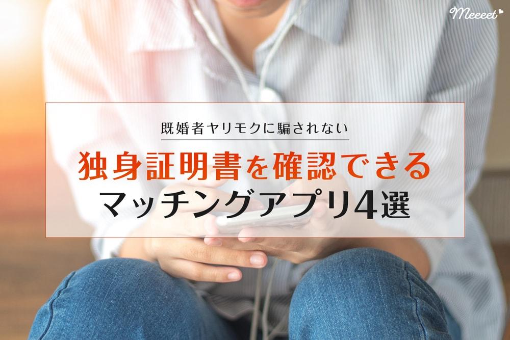 独身証明書を確認できるマッチングアプリ