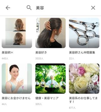 withの美容師検索画面3