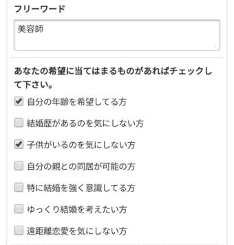 ユーブライドの美容師検索画面4