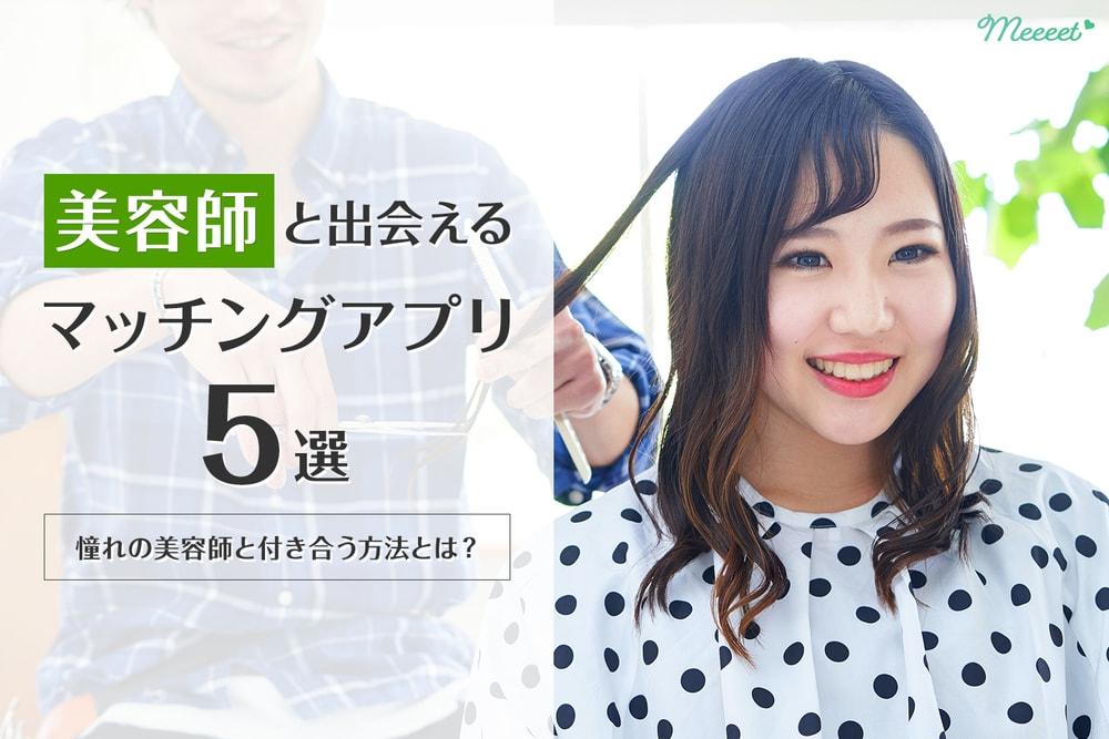 美容師と出会えるマッチングアプリ