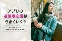 マッチングアプリの遠距離恋愛はうまくいく?
