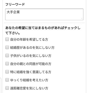 大手企業のユーブライド 検索画面3