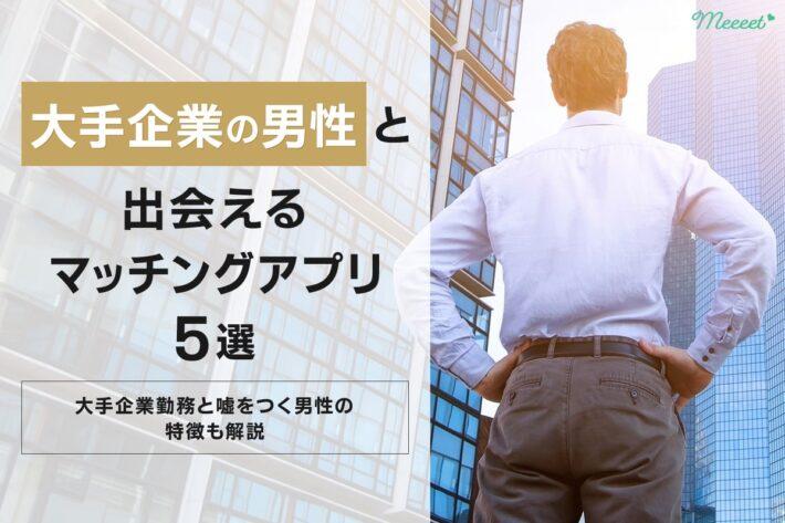 大手企業の男性と出会えるマッチングアプリ5選|職業を偽る男性の特徴は?