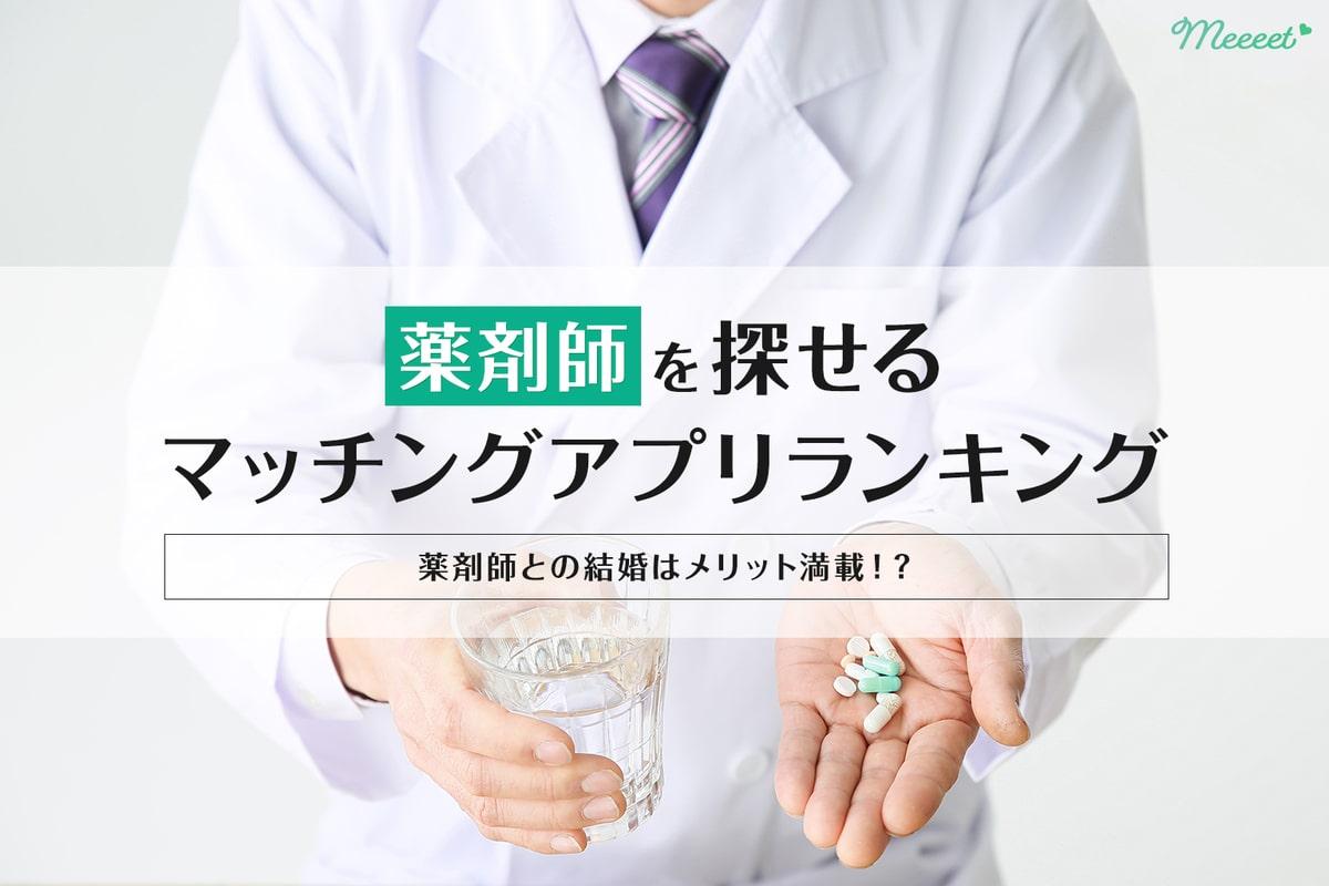 意外と穴場!?薬剤師を探せるマッチングアプリ3選|高収入薬剤師と出会う方法