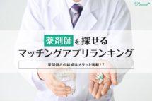 薬剤師を探せるマッチングアプリ