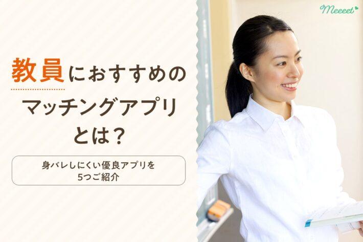 女性教員におすすめのマッチングアプリ5選|身バレ防止機能付きで安心して出会える