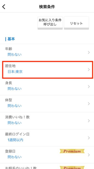 Omiaiの検索画面1
