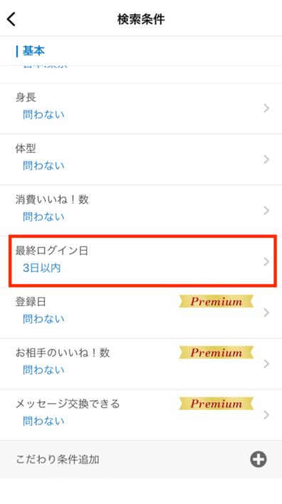Omiaiの検索画面2
