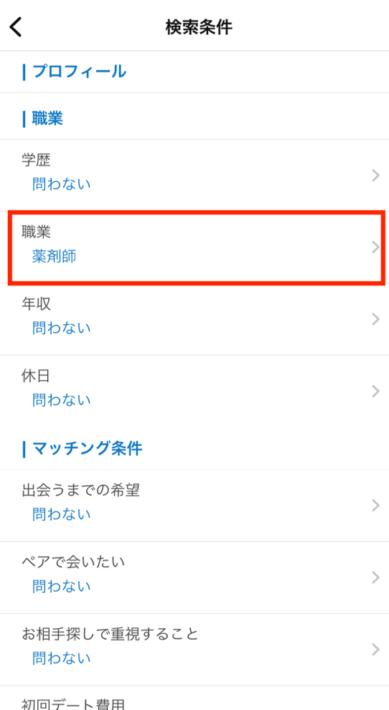 Omiaiの検索画面3
