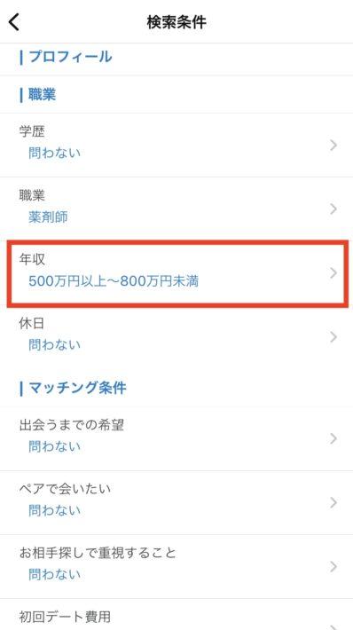 Omiaiの検索画面5