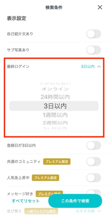 ペアーズの検索画面3