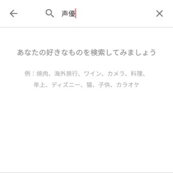 withの声優検索画面