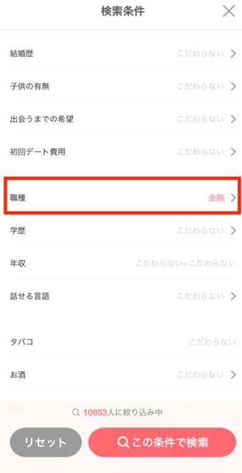 with検索画面