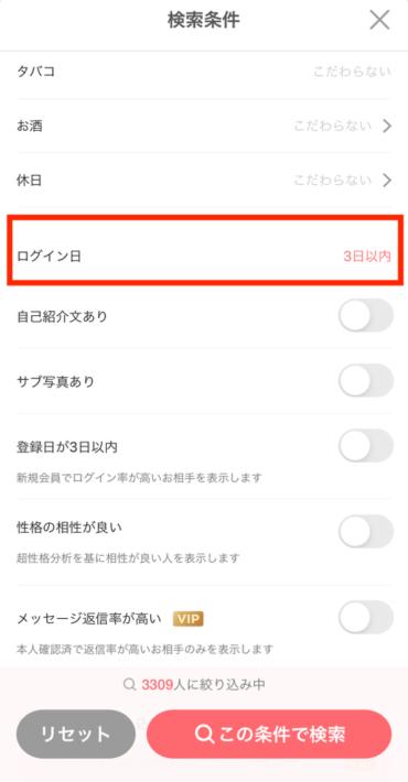 with検索画面2